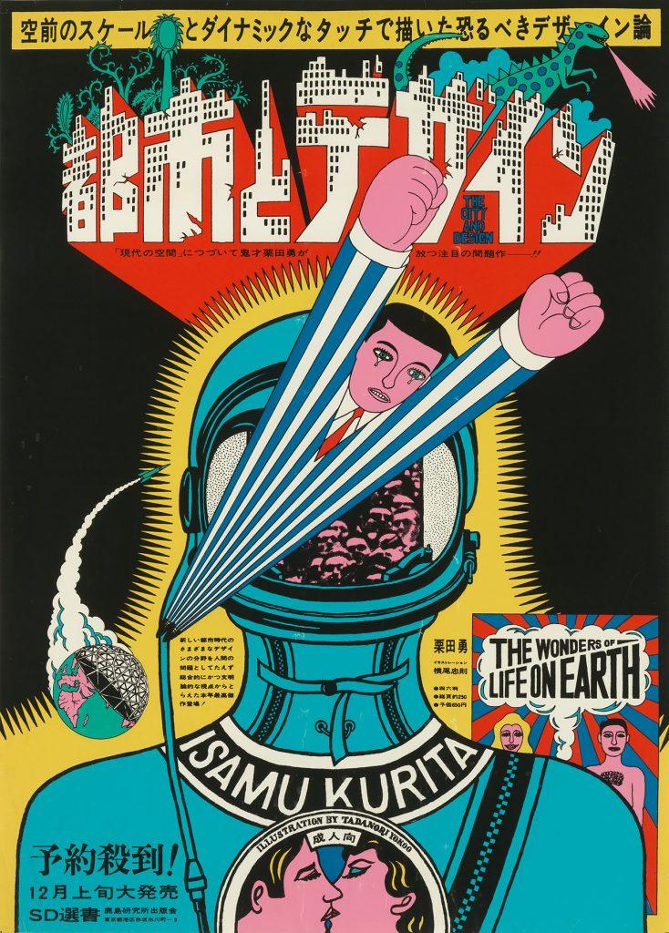Tadanori Yokoo, The CIty and Design, The Wonders of Life on Earth, 1966.